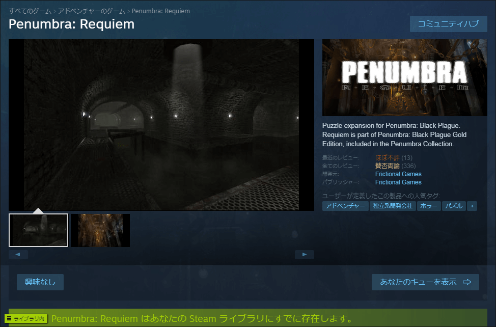 Steam Store Penumbra: Requiem