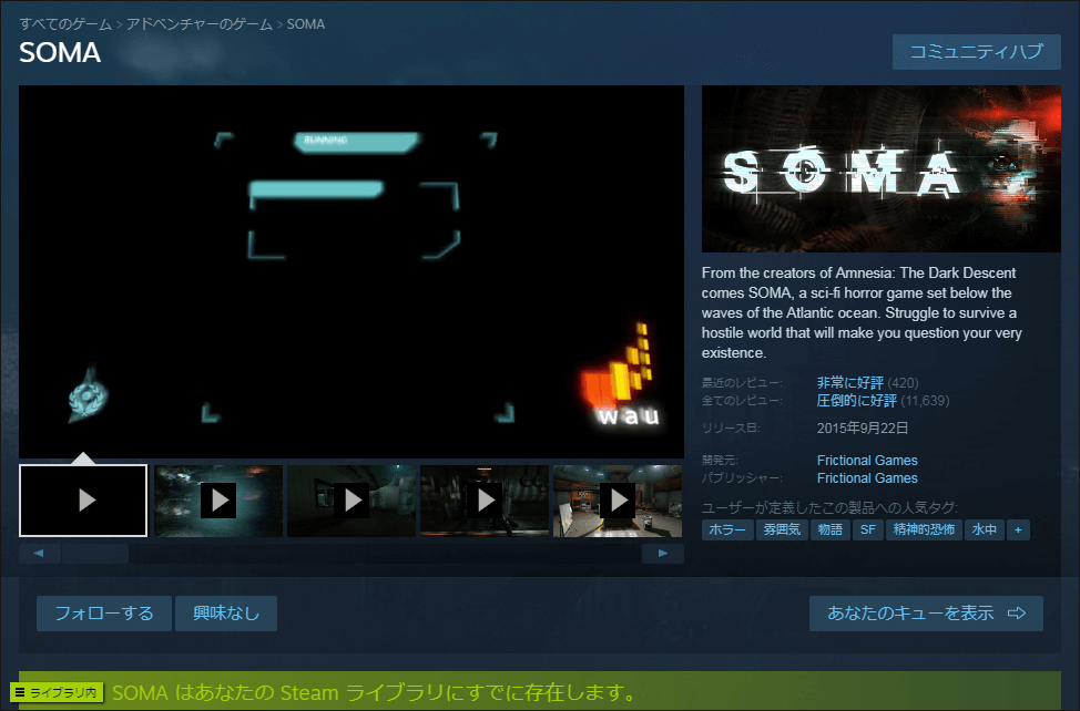 Steam Store SOMA