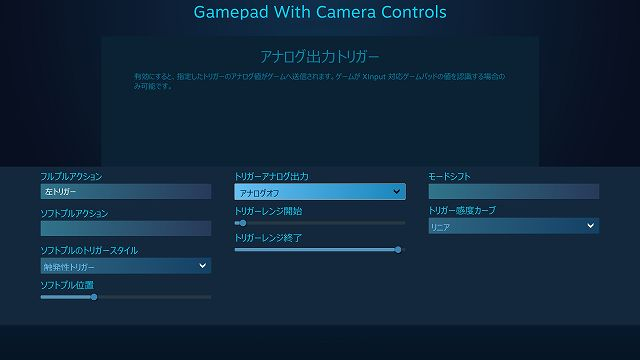 Steam 版 MONSTER HUNTER WORLD でデュアルショック 4 コントローラーのトリガーボタン設定を最適化する方法、トリガーアナログ出力を左トリガーからアナログオフに変更