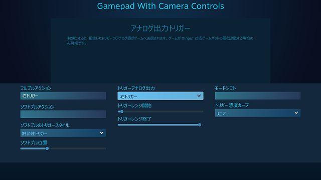 Steam 版 MONSTER HUNTER WORLD でデュアルショック 4 コントローラーのトリガーボタン設定を最適化する方法、右トリガー初期設定