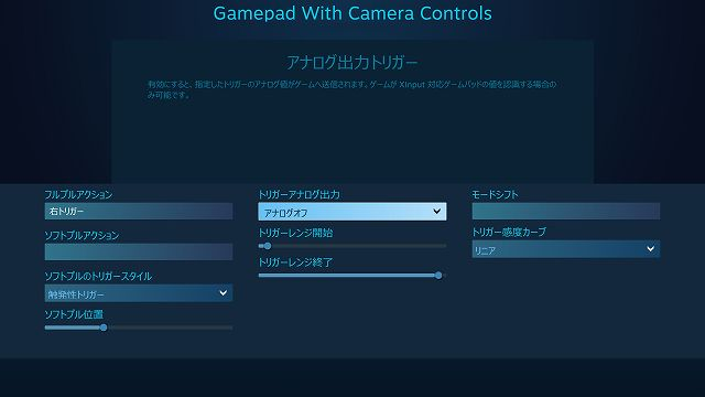 Steam 版 MONSTER HUNTER WORLD でデュアルショック 4 コントローラーのトリガーボタン設定を最適化する方法、トリガーアナログ出力を右トリガーからアナログオフに変更