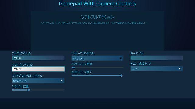 Steam 版 MONSTER HUNTER WORLD でデュアルショック 4 コントローラーのトリガーボタン設定を最適化する方法、トリガーアナログ出力でアナログオフに設定した場合、左トリガーの入力感度を調整したいときはソフトプルアクションに左トリガーを設定する、ソフトプルのトリガースタイルとソフトプル位置で細かい設定が可能、ソフトプルのトリガースタイルはデフォルトで触発性トリガー、ソフトプル位置のスライダーでトリガーの感度調整
