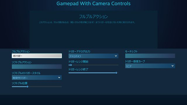 Steam 版 MONSTER HUNTER WORLD でデュアルショック 4 コントローラーのトリガーボタン設定を最適化する方法、トリガーアナログ出力でアナログオフに設定した場合、右トリガーの入力感度を調整したいときはソフトプルアクションに右トリガーを設定する