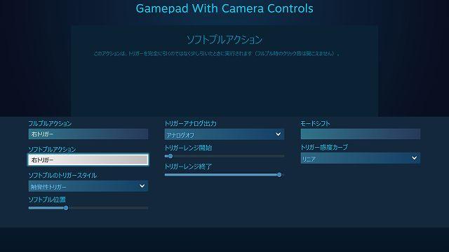 Steam 版 MONSTER HUNTER WORLD でデュアルショック 4 コントローラーのトリガーボタン設定を最適化する方法、トリガーアナログ出力でアナログオフに設定した場合、右トリガーの入力感度を調整したいときはソフトプルアクションに右トリガーを設定する、ソフトプルのトリガースタイルとソフトプル位置で細かい設定が可能、ソフトプルのトリガースタイルはデフォルトで触発性トリガー、ソフトプル位置のスライダーでトリガーの感度調整
