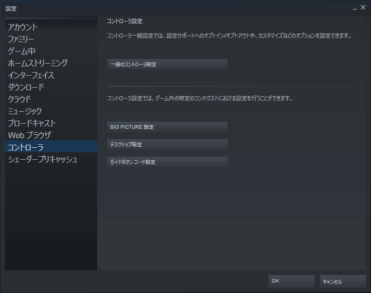 MONSTER HUNTER WORLD を起動したときに 「Controller Remapper Detected」 「You appear to be using a controller remapping tool for your PS4 controller. This game uses the Steam Input API, which does not require any remapping software. The two may conflict if the remapping tool is not disabled.」 というメッセージが表示されて、コントローラー操作ができない場合の対処方法、Big Picture モード起動、Steam メニューの 「表示」 → 「設定」 → 「コントローラ」 →  「一般のコントローラ設定」 ボタンをクリック