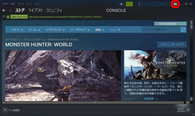 MONSTER HUNTER WORLD を起動したときに 「Controller Remapper Detected」 「You appear to be using a controller remapping tool for your PS4 controller. This game uses the Steam Input API, which does not require any remapping software. The two may conflict if the remapping tool is not disabled.」 というメッセージが表示されて、コントローラー操作ができない場合の対処方法、Big Picture モード起動、Steam 画面右上にある最小化ボタンの左側にあるアイコンをクリック