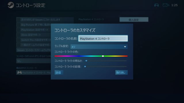 MONSTER HUNTER WORLD を起動したときに 「Controller Remapper Detected」 「You appear to be using a controller remapping tool for your PS4 controller. This game uses the Steam Input API, which does not require any remapping software. The two may conflict if the remapping tool is not disabled.」 というメッセージが表示されて、コントローラー操作ができない場合の対処方法、デュアルショック 4 コントローラーを接続・認識した状態、「検出されたコントローラ」 の 「PlayStation 4 コントローラ:PlayStation 4 コントローラ」 をクリック、キャリブレーション設定と個人設定が可能、個人設定ボタンをクリックするとコントローラカスタマイズ画面が開き、振動やライトバーの色、明るさ、彩度の調節が可能