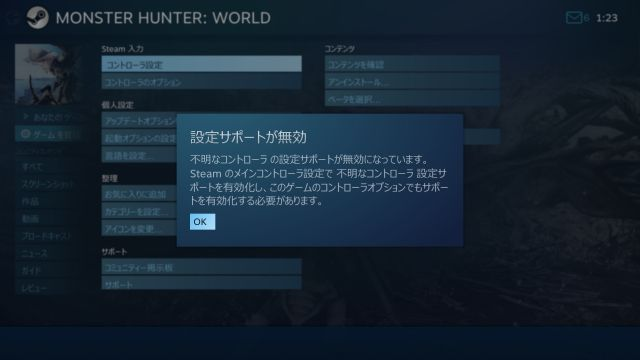 MONSTER HUNTER WORLD を起動したときに 「Controller Remapper Detected」 「You appear to be using a controller remapping tool for your PS4 controller. This game uses the Steam Input API, which does not require any remapping software. The two may conflict if the remapping tool is not disabled.」 というメッセージが表示されて、コントローラー操作ができない場合の対処方法、