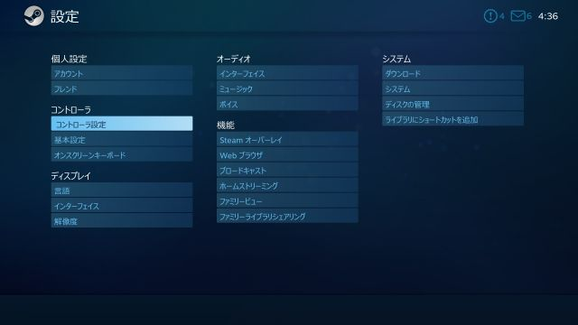 MONSTER HUNTER WORLD を起動したときに 「Controller Remapper Detected」 「You appear to be using a controller remapping tool for your PS4 controller. This game uses the Steam Input API, which does not require any remapping software. The two may conflict if the remapping tool is not disabled.」 というメッセージが表示されて、コントローラー操作ができない場合の対処方法、Big Picture モード画面、右上の歯車アイコンをクリック、設定画面のコントローラ設定ボタンをクリック