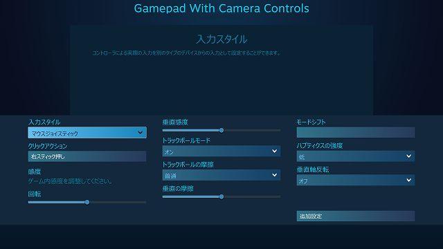 Steam 版 MONSTER HUNTER WORLD でデュアルショック 4 コントローラーのタッチパッド設定を最適化する方法、マウス風のジョイスティックの初期設定