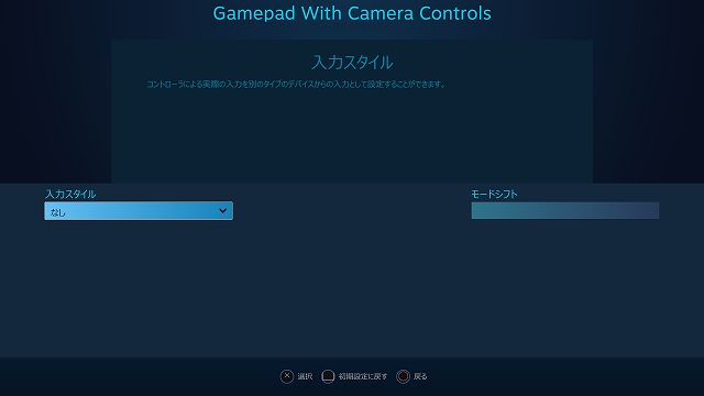 Steam 版 MONSTER HUNTER WORLD でデュアルショック 4 コントローラーのタッチパッド設定を最適化する方法、マウス風のジョイスティックの入力スタイルをマウスジョイスティックからなしに変更
