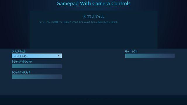 Steam 版 MONSTER HUNTER WORLD でデュアルショック 4 コントローラーのタッチパッド設定を最適化する方法、スプリットパッドで左側クリックにデュアルショック 4 の SHARE ボタンを割り当てる、入力スタイルをシングルボタンにして、その下のトラックパッドクリックを選択