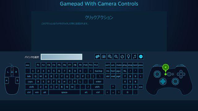 Steam 版 MONSTER HUNTER WORLD でデュアルショック 4 コントローラーのタッチパッド設定を最適化する方法、スプリットパッドで左側クリックにデュアルショック 4 の SHARE ボタンを割り当てる、入力スタイルをシングルボタンにして、その下のトラックパッドクリックを選択、割り当てたいキーやボタン画面が表示されるので、コントローラーの SHARE ボタン相当(コントローラー緑の部分 )を選択