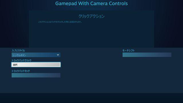 Steam 版 MONSTER HUNTER WORLD でデュアルショック 4 コントローラーのタッチパッド設定を最適化する方法、スプリットパッドで左側クリックにデュアルショック 4 の SHARE ボタンを割り当てる、入力スタイルをシングルボタンにして、その下のトラックパッドクリックを選択、割り当てたいキーやボタン画面が表示されるので、コントローラーの SHARE ボタン相当(コントローラー緑の部分)を選択、トラックパッドクリックが選択になっていることを確認