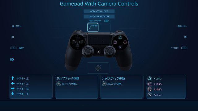 Steam 版 MONSTER HUNTER WORLD でデュアルショック 4 コントローラーのタッチパッド設定を最適化する方法、スプリットパッドで左側クリックにデュアルショック 4 の SHARE ボタンを割り当てる、入力スタイルをシングルボタンにして、その下のトラックパッドクリックを選択、割り当てたいキーやボタン画面が表示されるので、コントローラーの SHARE ボタン相当(コントローラー緑の部分)を選択、トラックパッドクリックが選択になっていることを確認、スプリットパッドで左側クリックにシングルボタン(デュアルショック 4 の SHARE ボタン)が割り当て状態