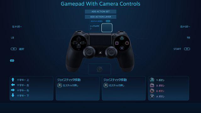 Steam 版 MONSTER HUNTER WORLD でデュアルショック 4 コントローラーのタッチパッド設定を最適化する方法、スプリットパッドで右側クリックにデュアルショック 4 の OPTIONS ボタンを割り当てる