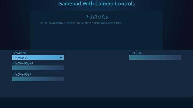 Steam 版 MONSTER HUNTER WORLD でデュアルショック 4 コントローラーのタッチパッド設定を最適化する方法、スプリットパッドで右側クリックにデュアルショック 4 の OPTIONS ボタンを割り当てる、入力スタイルをシングルボタンにして、その下のトラックパッドクリックを選択
