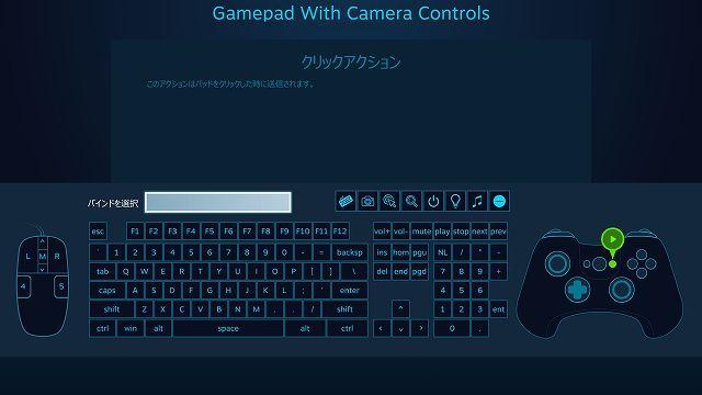 Steam 版 MONSTER HUNTER WORLD でデュアルショック 4 コントローラーのタッチパッド設定を最適化する方法、スプリットパッドで右側クリックにデュアルショック 4 の OPTIONS ボタンを割り当てる、入力スタイルをシングルボタンにして、その下のトラックパッドクリックを選択、割り当てたいキーやボタン画面が表示されるので、コントローラーの OPTIONS ボタン相当(コントローラー緑の部分)を選択