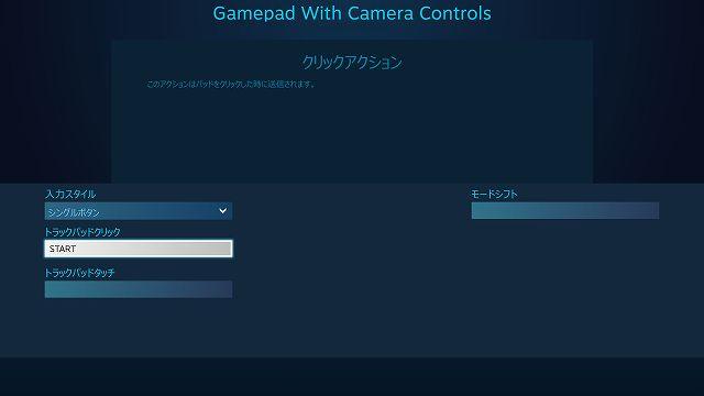 Steam 版 MONSTER HUNTER WORLD でデュアルショック 4 コントローラーのタッチパッド設定を最適化する方法、スプリットパッドで右側クリックにデュアルショック 4 の OPTIONS ボタンを割り当てる、入力スタイルをシングルボタンにして、その下のトラックパッドクリックを選択、割り当てたいキーやボタン画面が表示されるので、コントローラーの OPTIONS ボタン相当(コントローラー緑の部分)を選択、トラックパッドクリックが START になっていることを確認、スプリットパッドで右側クリックにシングルボタン(デュアルショック 4 の OPTIONS ボタン)が割