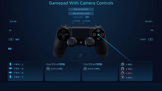 Steam 版 MONSTER HUNTER WORLD でデュアルショック 4 コントローラーのタッチパッド設定を最適化する方法、スプリットパッドで右側クリックにデュアルショック 4 の OPTIONS ボタンを割り当てる、入力スタイルをシングルボタンにして、その下のトラックパッドクリックを選択、割り当てたいキーやボタン画面が表示されるので、コントローラーの OPTIONS ボタン相当(コントローラー緑の部分)を選択、トラックパッドクリックが START になっていることを確認、スプリットパッドで右側クリックにシングルボタン(デュアルショック 4 の OPTIONS ボタン)が割り当て状態
