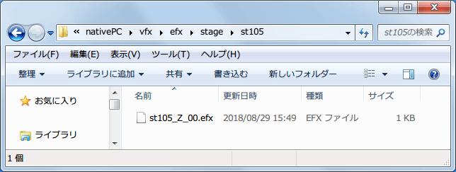 Steam 版 MONSTER HUNTER WORLD 龍結晶の地のカクつきを改善する方法(マップ天候 雷鳴エフェクト削除 MOD)、Elder's Recess Thunderclap Removal をダウンロードして nativePC フォルダを MHW がインストールされているフォルダに入れる、stage フォルダに入っている龍結晶の地マップ天候 雷鳴エフェクト削除ファイル st105_Z_00.efx ファイル