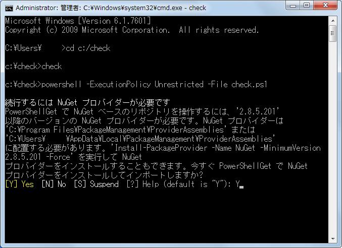 PowerShell 5.1(Windows Management Framework 5.1) インストール後、4Gamer.net CPU 脆弱性 Windows チェックツール(check.bat、check.ps1)を実行、「続行するには NuGet プロバイダーが必要です」 メッセージが表示されたら、Y と入力して Enter (PC 環境によってはひとつ前にセキュリティ警告が表示されるかもしれない、その場合は R と入力して Enter)