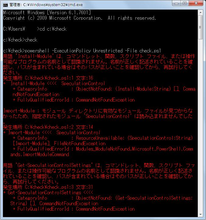 4Gamer.net CPU 脆弱性 Windows チェックツール(check.bat、check.ps1)、Windows 7 64bit 環境で実行するとエラー、原因は PowerShell のバージョンが古いため