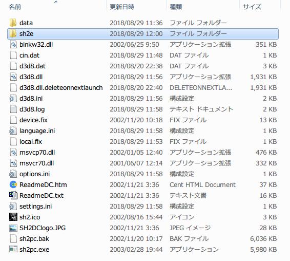 SILENT HILL 2 Enhanced Edition インストール方法と日本語化メモ、Enhanced Edition Essential Files インストール、sh2e フォルダをゲームフォルダにインストール