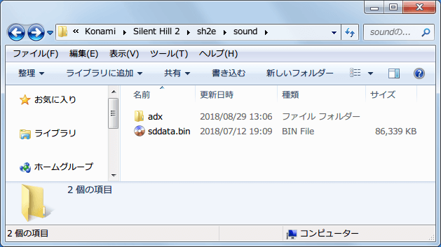 SILENT HILL 2 Enhanced Edition インストール方法と日本語化メモ、Audio Enhancement Pack インストール、sh2e → sound フォルダに Audio Enhancement Pack インストール