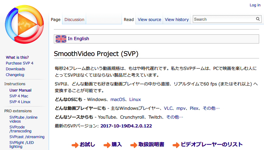 SmoothVideo Project SVP 4 Free 2017-10-19 4.2.0.122 ダウンロード