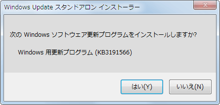 Microsoft Download Center から Windows Management Framework 5.1(Windows Power Shell 5.1) (KB3191566) インストール、PC 再起動