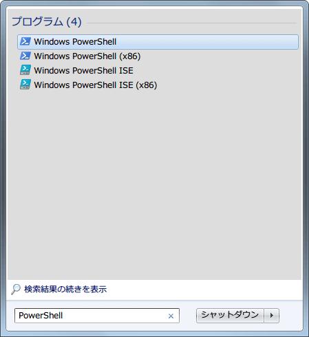タスクバーの 「スタート」 をクリックして 「PowerShell」 と入力、Windows PowerShell をクリックして PowerShell 起動