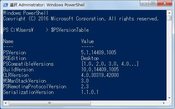 $PSVersionTable とタイプして PowerShell のバージョンを確認、PowerShell 5.1 になっていることを確認