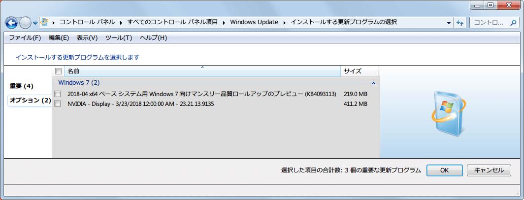 Windows 7 64bit Windows Update オプション 2018年4月分リスト