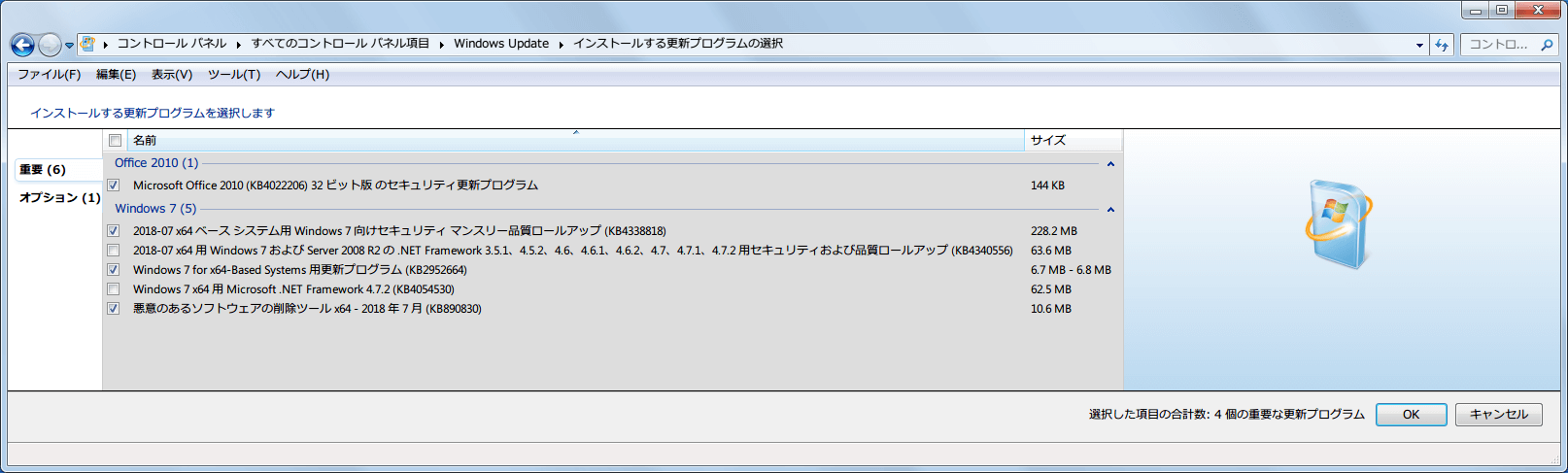 Windows 7 64bit Windows Update 重要 2018年7月分リスト