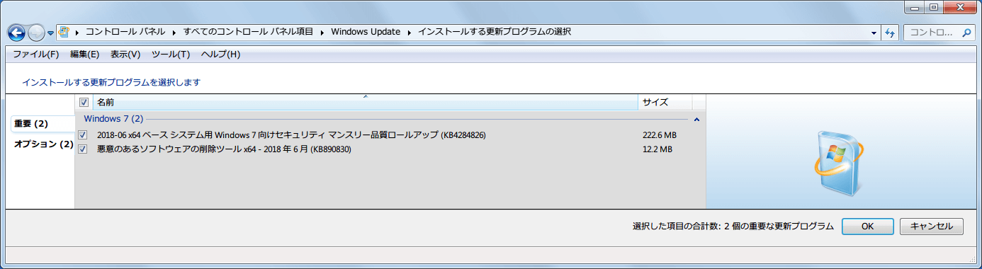 Windows 7 64bit Windows Update 重要 2018年6月分リスト
