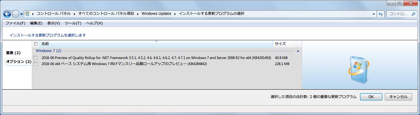 Windows 7 64bit Windows Update オプション 2018年6月分リスト