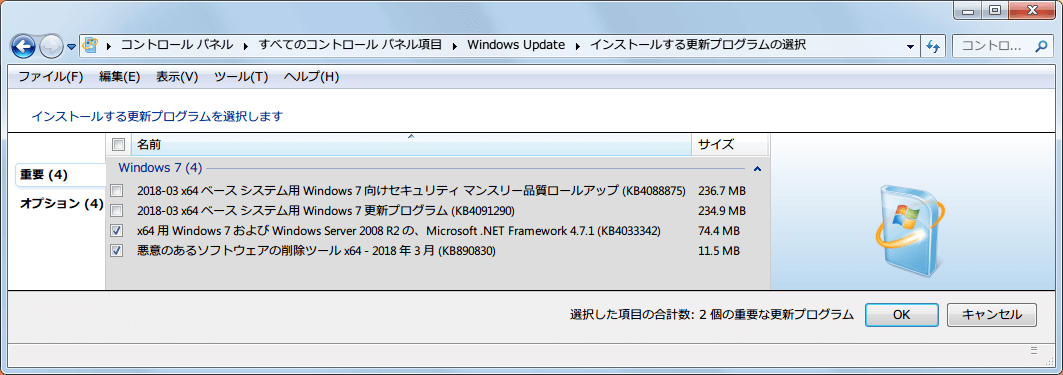Windows 7 64bit Windows Update 重要 2018年3月分リスト