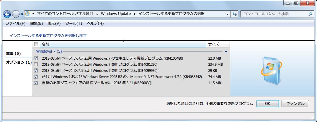 Windows 7 64bit Windows Update 重要 2018年3月分リスト 別 PC (2018/04/06 時点)