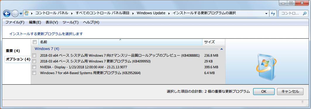 Windows 7 64bit Windows Update オプション 2018年3月分リスト