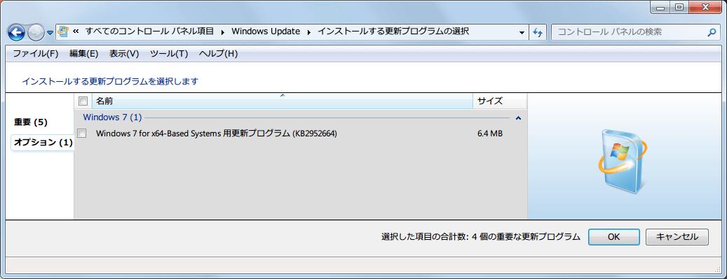 Windows 7 64bit Windows Update オプション 2018年3月分リスト 別 PC (2018/04/06 時点)