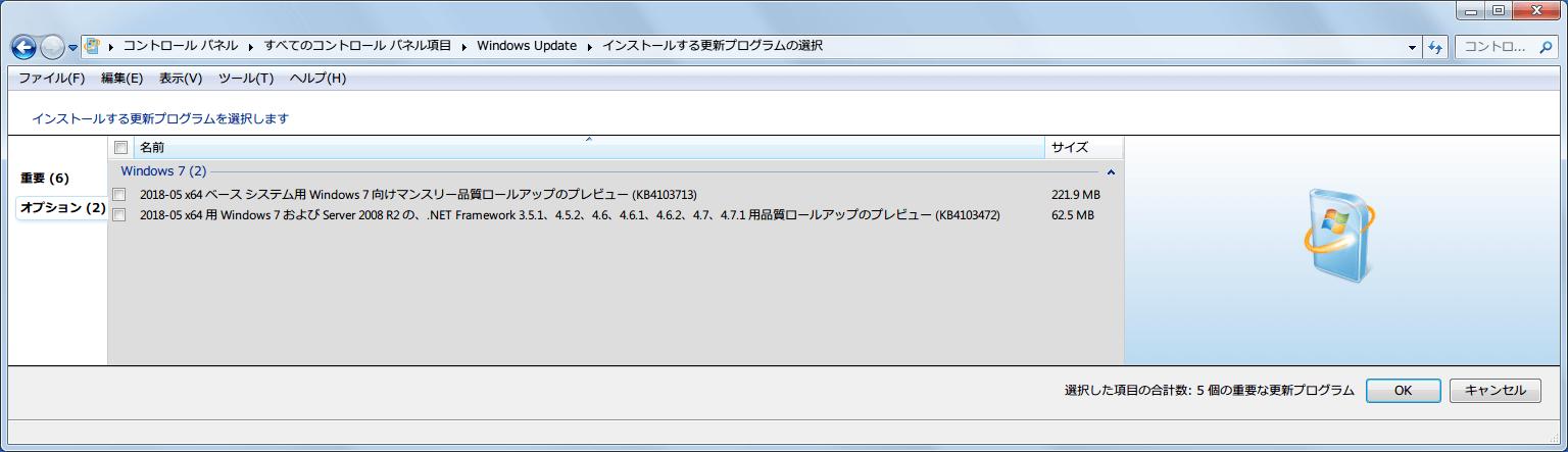 Windows 7 64bit Windows Update オプション 2018年5月分リスト