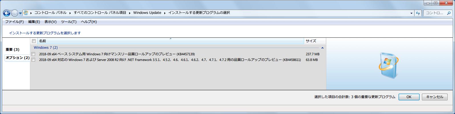 Windows 7 64bit Windows Update オプション 2018年9月分リスト