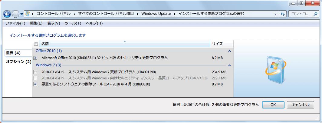 Windows 7 64bit Windows Update 重要 2018年4月分リスト KB4093118 非表示