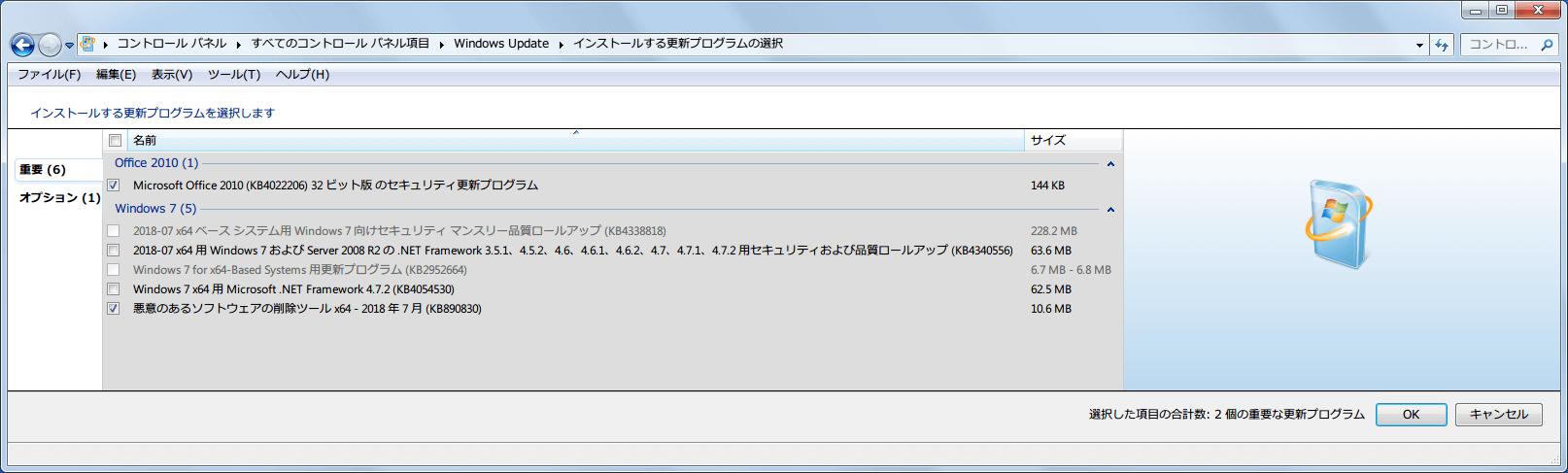 Windows 7 64bit Windows Update 重要 2018年7月分リスト KB4338818、KB2952664 非表示