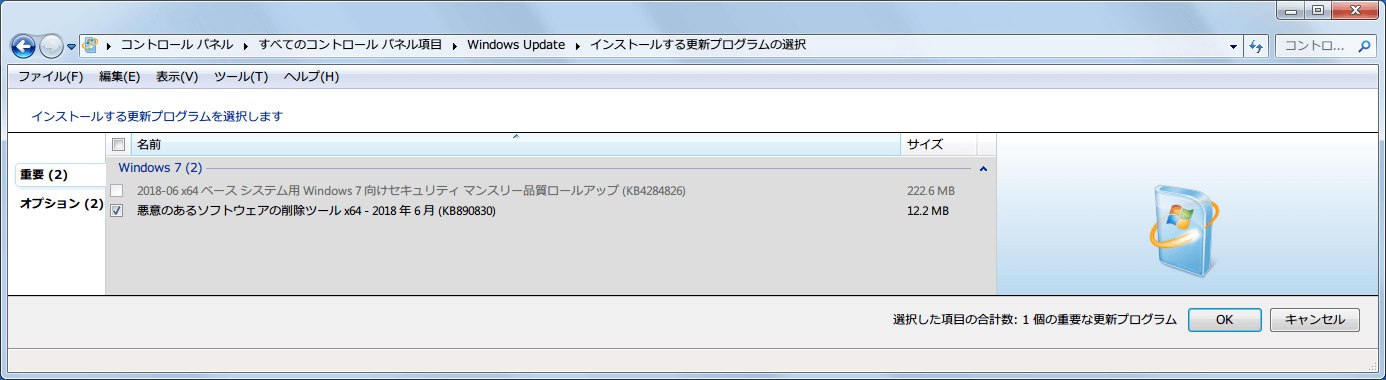 Windows 7 64bit Windows Update 重要 2018年6月分リスト KB4284826 非表示