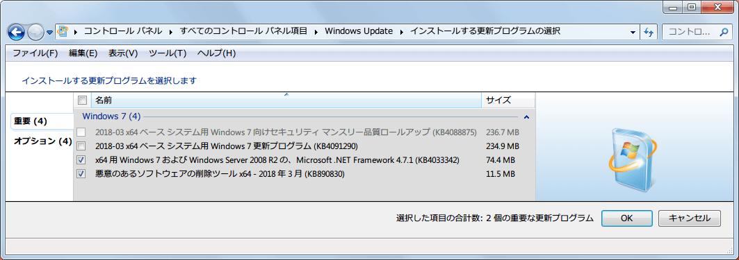Windows 7 64bit Windows Update 重要 2018年3月分リスト KB4088875 非表示