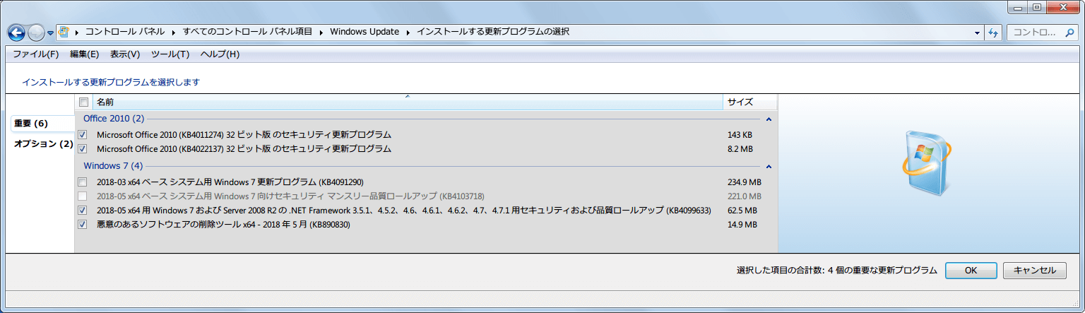 Windows 7 64bit Windows Update 重要 2018年5月分リスト KB4103718 非表示