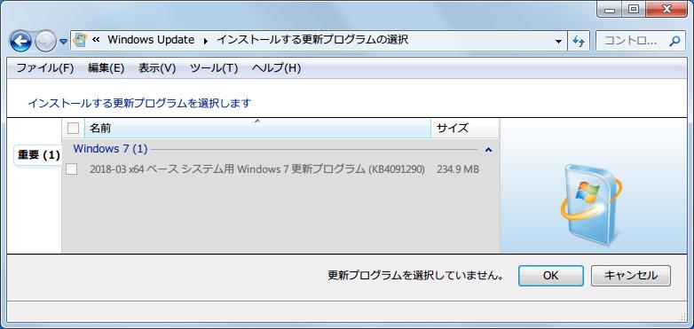 Windows 7 64bit Windows Update 重要 2018年3月公開分更新プログラム(重要)、IC カードリーダー認識不具合修正更新プログラム (KB4091290) 非表示へ
