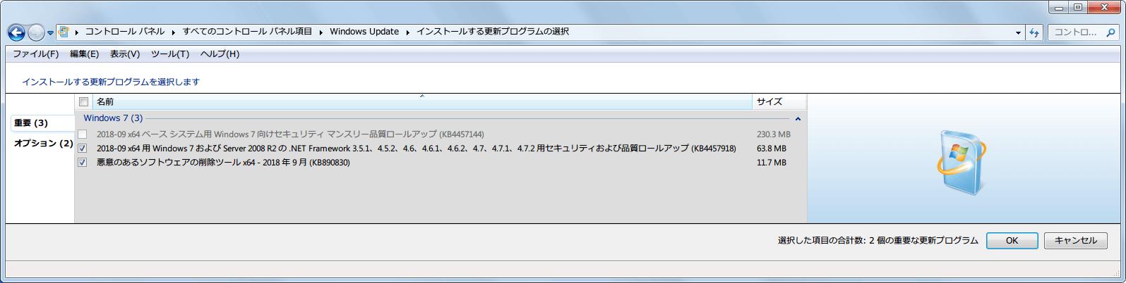Windows 7 64bit Windows Update 重要 2018年9月分リスト KB4457144 非表示